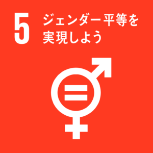 SDGs目標5のゴール/ターゲットと指標:ジェンダー平等を実現しよう / ジェンダー平等を達成し、すべての女性及び女児の能力強化を行う