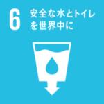 SDGs目標6のゴール/ターゲットと指標:安全な水とトイレを世界中に / すべての人々の水と衛生の利用可能性と持続可能な管理を確保する