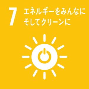 SDGs目標7のゴール/ターゲットと指標:エネルギーをみんなに そしてクリーンに / すべての人々の、安価かつ信頼できる持続可能な近代的エネルギーへのアクセスを確保する