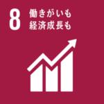 SDGs目標8のゴール/ターゲットと指標:働きがいも経済成長も / 包摂的かつ持続可能な経済成長及びすべての人々の完全かつ生産的な雇用と働きがいのある人間らしい雇用(ディーセント・ワーク)を促進する