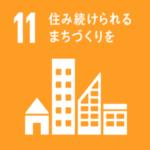 SDGs目標11ターゲットゴールと指標:住み続けられるまちづくりを / 包摂的で安全かつ強靱(レジリエント)で持続可能な都市及び人間居住を実現する